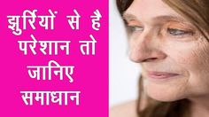 चेहरे की झुर्रियों हटाने के आसान  उपाय