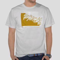 Persian Calligraphy T-Shirt - ALANGOO - $35
