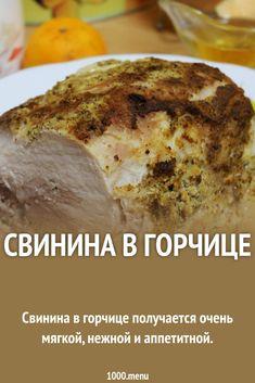 Свинина в горчице получается очень мягкой, нежной и аппетитной. Banana Bread, Menu, Cooking, Desserts, Food, Menu Board Design, Kitchen, Tailgate Desserts, Essen