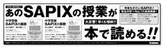 書籍・SAPIX・新聞・広告デザイン