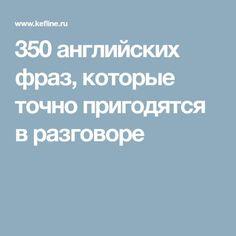 350 английских фраз, которые точно пригодятся в разговоре