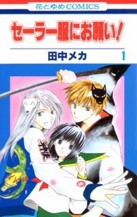 A Sailor Uniform, Please (Sailor Fuku ni Onegai). Life is turned upside down when a shrine object is absorbed into Hina and she becomes the shrine's substitute god. Protected by the shrines guardians, Shishi and Koma, will Hina find a way to fix the shrine and be normal again?