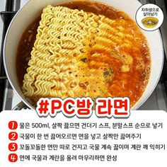 Dessert Recipes, Desserts, Korean Food, Paper Texture, Macaroni And Cheese, Cooking Recipes, Yummy Food, Baking, Ethnic Recipes