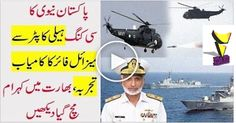 Pakistan's Navy Inaugurated New Technology Through Sea King Helicopter- Vidzhub Exclusive