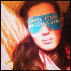 "Funny felt sleepmask by BeadInSpace ""Wake me up for sex and food"" (Russian)"