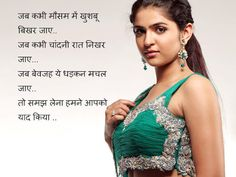 Shayari Urdu Images: Hindi Love and Romantic Shayari for whatsapp