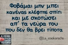 Οι Μεγάλες Αλήθειες της Δευτέρας - Guests Editors - LiFO Funny Greek Quotes, Funny Qoutes, Stupid Funny Memes, Funny Images, Funny Photos, Funny Tips, Great Words, Photo Quotes, Funny Stories