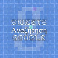 sweets - Αναζήτηση Google