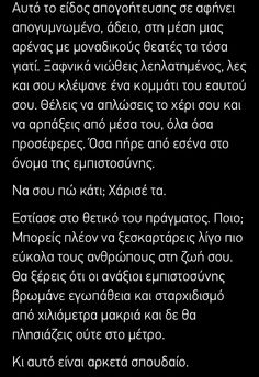 I Love You, My Love, Greek Quotes, Woman Quotes, Qoutes, Thoughts, Sayings, Words, Romance