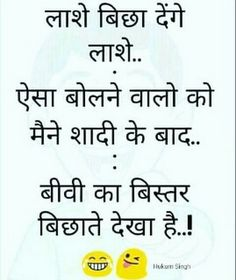 Photo Humor Quotes, Funny Quotes, Desi Humor, Jokes In Hindi, Keep Smiling, Funny Bunnies, Teen Posts, Funny Posts, Laughing