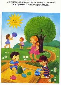 лето - дети играют с сайта развитиеребенка Child Development: Szezon Summer Seasons Months, Weather Seasons, Four Seasons, Picture Comprehension, Educational Websites, Winter Kids, Child Development, Pre School, Art For Kids