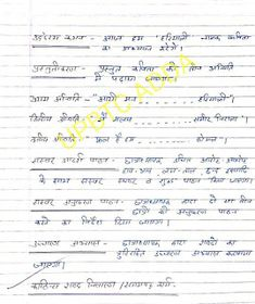 पाठ योजना: Hindi कक्षा ५ Lesson Plan In Hindi, Previous Year, Lesson Plans, Science, Teaching, Certificate, Blog, News, Paper
