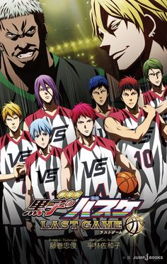 "【Shueisha】 ""The Movie Kuroko no Basuke LAST GAME"" appeared as a novel! VORPAL SWORDS and Jabberwock's fighting game can also be enjoyed in novels! Release on Saturday, March 25, 2017!     #kurobas"