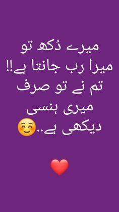 Words Hurt Quotes, All Quotes, Poem Quotes, Poetry Pic, Poetry Lines, Urdu Love Words, Urdu Thoughts, Urdu Poetry Romantic, Aesthetic Words