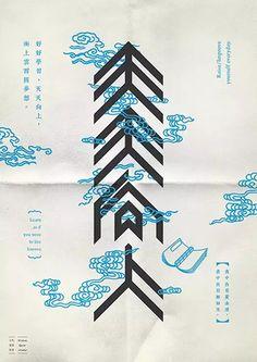 日本海报到底厉害在哪里?_文章_数字媒体及职业招聘网站 | 数英网@DIGITALING