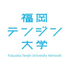 福岡テンジン大学のロゴ:シンプルに見えて、キラリと光るロゴ   ロゴストック