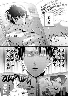 Ereri pics yaoi - 81 - Page 2 - Wattpad Ereri, Attack On Titan Ships, Attack On Titan Levi, Anime Meme, Manga Anime, Sidon Zelda, Nezumi No 6, Eren E Levi, Kevedd