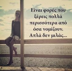 Greek Quotes, Angel, Sayings, Words, Clothes, Outfits, Clothing, Lyrics, Angels