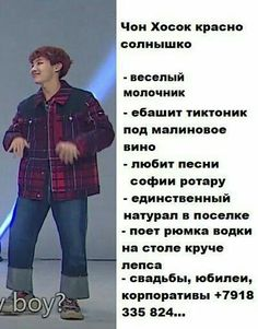 Korean Words, Jung Hoseok, Bts Bangtan Boy, Best Memes, Taehyung, Kpop, Guys, Boys, Men