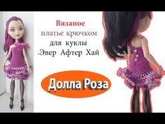 Вязаное платье крючком для куклы Эвер Афтер Хай - YouTube