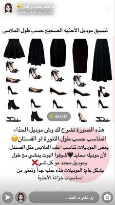 Fashion Terms, Types Of Fashion Styles, Fashion Advice, Winter Fashion Outfits, Diy Fashion, Fashion Design, Sunmer Dresses, Fancy Wedding Dresses, Fashion Illustration Dresses