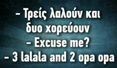Greek Memes, Funny Greek Quotes, Funny Picture Quotes, Funny Photos, Haha Funny, Funny Jokes, Ancient Memes, Funny One Liners, Funny Tips