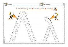 Γεμίζω το Λ,λ - Φύλλο εργασίας Writing Skills, Worksheets, Alphabet, Greek, Child, Letters, Map, Education, Learning