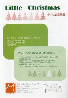 LITTLE CHRISTMAS PRINT SHOW 2012  アートギャラリー・ミューズ