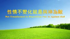"【Almighty God】【The Church of Almighty God】【Eastern Lightning】Almighty God's Utterance ""Not Transformed in Disposition One Is Against God""_C"
