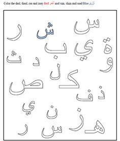 www.arabicplayground.com Rainbow Letters by Al Tilmeedh
