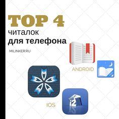 Приложения для чтения на телефон