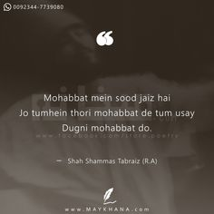 Poetry Quotes In Urdu, Sufi Quotes, Love Poetry Urdu, Hindi Quotes, Quotations, Heart Touching Love Quotes, First Love Quotes, Heartless Quotes, Broken Words