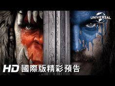 【魔獸:崛起】全球首支預告-2016年暑假 震撼登場 - YouTube