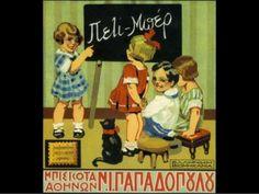 Παλιές ελληνικές διαφημίσεις Old Advertisements, Retro Advertising, Retro Ads, Advertising Poster, Vintage Magazines, Vintage Ads, Vintage Images, Retro Poster, Poster Ads