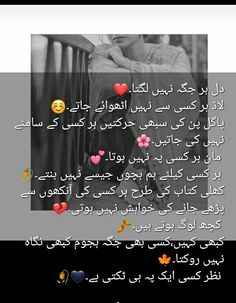 True Feelings Quotes, Poetry Feelings, My Poetry, Urdu Quotes, Islamic Quotes, Birthday Blessings, Deep Thinking, Girl Quotes, Blessed
