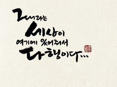 캘리그라피 Calligraphy 손글씨