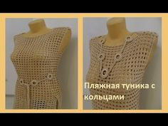 Пляжная туника с кольцами ,Crochet beach tunic ( В № 62) - YouTube