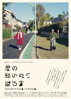 Gurafiku Review: Standout Japanese graphic design created in 2013. Japanese Theater Poster: Don't Know How to Fall. Nami Masuda. 2013