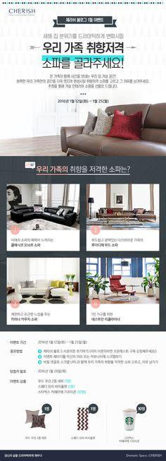 [이벤트] 우리 가족 취향저격 소파를 골라주세요! http://cherishspace.co.kr/220595279587