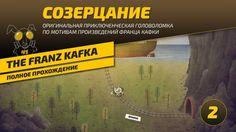 Прохождение игры The Franz Kafka Videogame #2: Созерцание