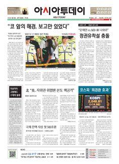 아시아투데이 ASIATODAY 1면. 20140729 (화)