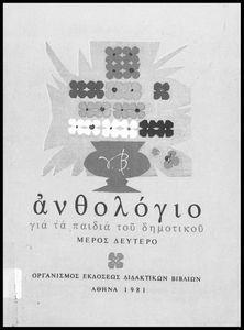 Αναγνωστικό για τους μαθητές της Γ΄ και Δ΄ Δημοτικού που περιλαμβάνει με πεζά και ποιήματα της νέας ελληνικής λογοτεχνίας εμπνευσμένα από την καθημερινότητα των παιδιών και των οικογενειών τους, την ελληνική ιστορία, τις οικογενειακές στιγμές και εορτές, το παιχνίδι, τα επαγγέλματα και τις ασχολίες των ανθρώπων. Το βιβλίο είναι αφιερωμένο στη μνήμη του Γρηγορίου Ξενόπουλου.