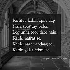 Shi baat h insan hi zimmedar hote h apni brbaadi ke khud hi wjha hote h . Love Hurts Quotes, Quotes About Hate, Hurt Quotes, Sad Quotes, Sadness Quotes, Qoutes, Allah Quotes, Nice Quotes, Urdu Thoughts
