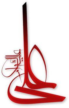 به یاد باد صبا ˷ be yade bade saba — shahadat of imam ali Arabic Calligraphy Design, Arabic Calligraphy Art, Brick Wall Wallpaper, Scenery Wallpaper, Islamic Wallpaper Hd, Flower Graphic Design, Imam Ali, Hazrat Ali, Karbala Photography