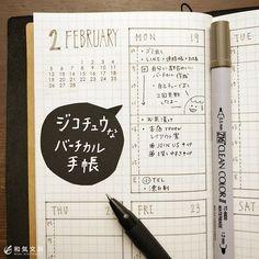 本日の一枚自己中なバーチカル手帳 今回は自分に都合の良いバーチカル手帳を考えてみました 完全に自分の好みですが M朝の予定 915その時間の予定 空欄昼の予定 E夕方夜の予定 これらが書けたら十分なんですよね()それ以外の時間軸は自分には必要ないのです でもそんな都合のいい手帳は既製品には無いのでみなさんが書いていらっしゃる様なバレットジャーナルなどの手作り手帳は自分にぴったりでいいなぁと思います シンプルに見えますがここに辿り着くまでに2回失敗しました(_;) 違う所に線を引いてしまったり点線のほうが良かったなぁとかインクが伸びて汚れちゃったりとか 毎度コツコツ書いてらっしゃる人は凄いなぁとあらためて実感しましたでもハプニングやミスもなかなか楽しめましたよ() 余談ですがbullet journalって略してBuJoらしいのですがとなるとBuJo書く人はブジョラーかしらもしくはバジャニストバジャナー笑なんて事をニヤニヤ考えながら書いていました() #手帳 #手帳術 #手帳活用 #ノート #バレットジャーナル #トラベラーズノート #クリーンカラー #diary #bul Bujo, Diy And Crafts, Notebook, Bullet Journal, Notes, 9 And 10, Writing, Design, Instagram