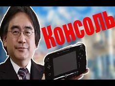 Игровая Консоль   Новая консоль от Nintendo