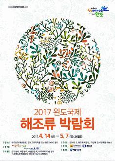 완도 해조류박람회 포스터