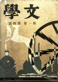 This collection of vintage Chinese graphic designs from the 1920′s and 1930′s. The illustrations come from the book Chinese Graphic Design in the Twentieth Century by Scott Minick and Jiao Ping. Lu Xun, who introduced modern woodblock techniques to China, influenced many of the design artists at the time.