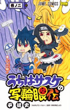 Uchiha Sasuke, the brooding loner who will do something to avenge his clan and kill his older brother… Sure, that is his story, however with a hilarious twist! In Naruto: Chibi Sasuke's Sharingan Legend, the characters and story have been… Sasuke Sharingan, Naruto Uzumaki, Naruto Art, Boruto, Chibi, Seventh Hokage, Free Epub, Anime Crafts, Viz Media
