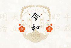 イラストACにアップしている新元号・令和関連の無料のイラスト素材4点をピックアップ。ai形式のイラストもあります。画像クリックでダウンロードページに移動します。 New Year Images, Japanese Style, Symbols, Cards, Japan Style, Japanese Taste, Japan Fashion, Maps, Playing Cards